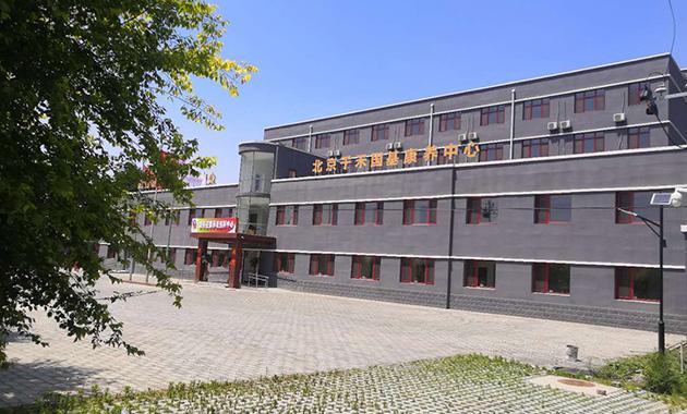 千禾国基康养中心