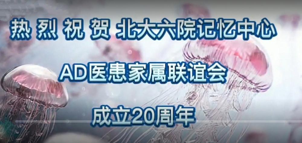 千禾bob国际app官方下载祝贺 北大六院记忆中心AD医患家属联谊会 成立20周年