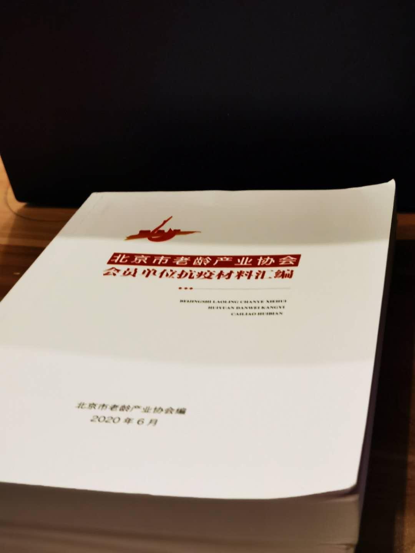 """千禾bob国际app官方下载战""""疫""""故事入选北京老龄产业协会抗疫材料汇编"""